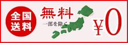 全国送料0円